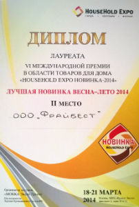 Компания FRYBEST на HOUSEHOLD EXPO 2014