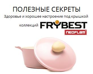 Посуда с полезным секретом